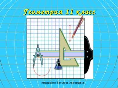 Геометрия 11 класс Корниенко Татьяна Федоровна