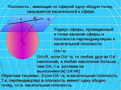 О А α Плоскость , имеющая со сферой одну общую точку, называется касательной ...