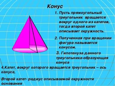 Конус Пусть прямоугольный треугольник вращается вокруг одного из катетов, тог...