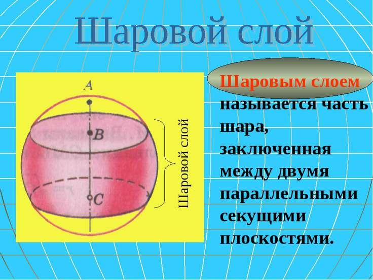 Шаровым слоем называется часть шара, заключенная между двумя параллельными се...