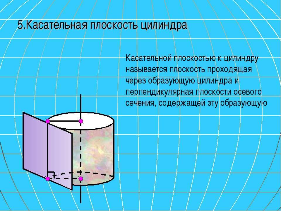 5.Касательная плоскость цилиндра Касательной плоскостью к цилиндру называется...