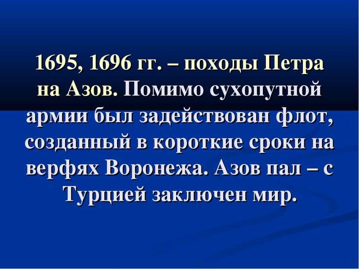 1695, 1696 гг. – походы Петра на Азов. Помимо сухопутной армии был задействов...