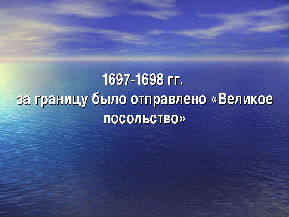 1697-1698 гг. за границу было отправлено «Великое посольство»