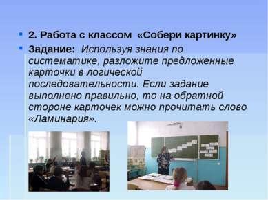 2. Работа с классом «Собери картинку» Задание: Используя знания по систематик...