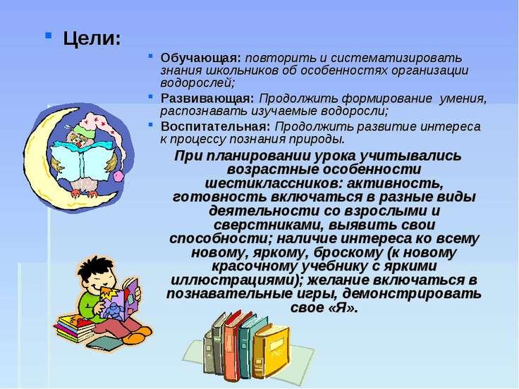 Цели: Обучающая: повторить и систематизировать знания школьников об особеннос...