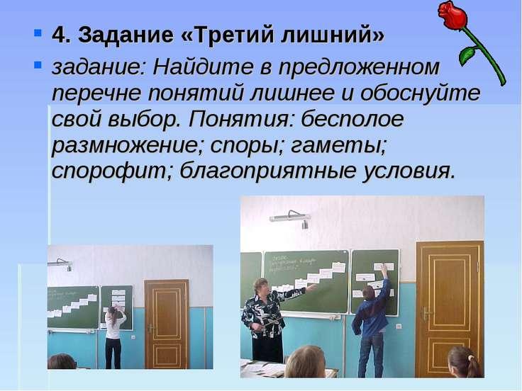 4. Задание «Третий лишний» задание: Найдите в предложенном перечне понятий ли...