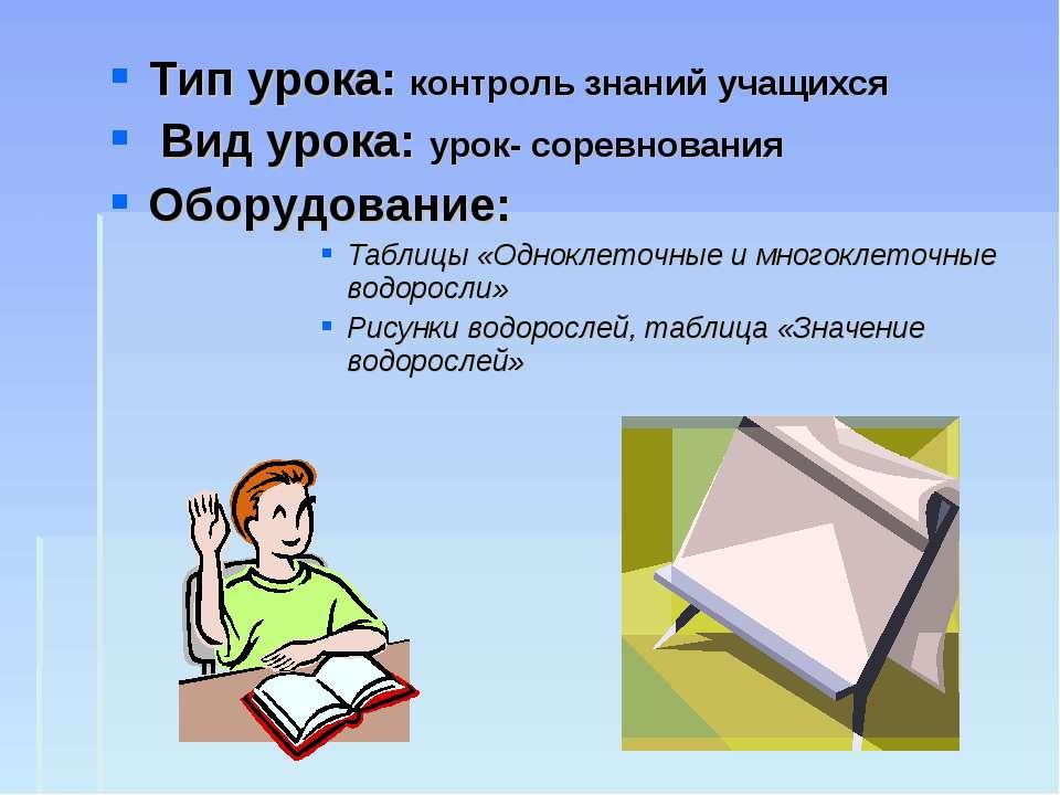 Тип урока: контроль знаний учащихся Вид урока: урок- соревнования Оборудовани...