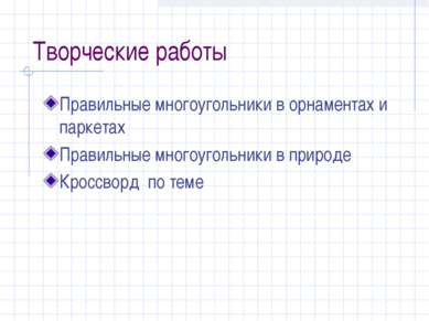 Творческие работы Правильные многоугольники в орнаментах и паркетах Правильны...