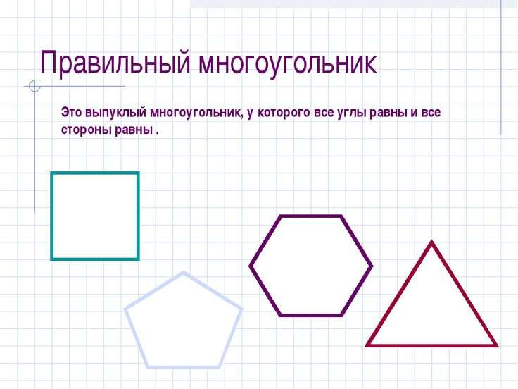 Правильный многоугольник Это выпуклый многоугольник, у которого все углы равн...