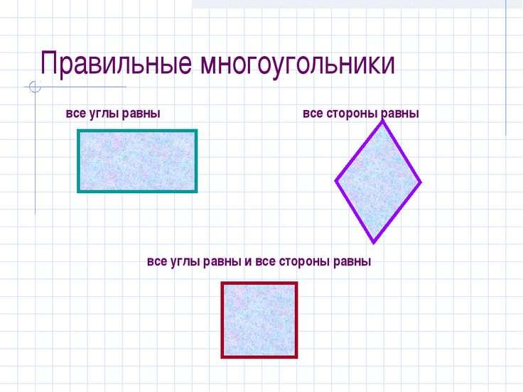 Правильные многоугольники все углы равны и все стороны равны все углы равны в...