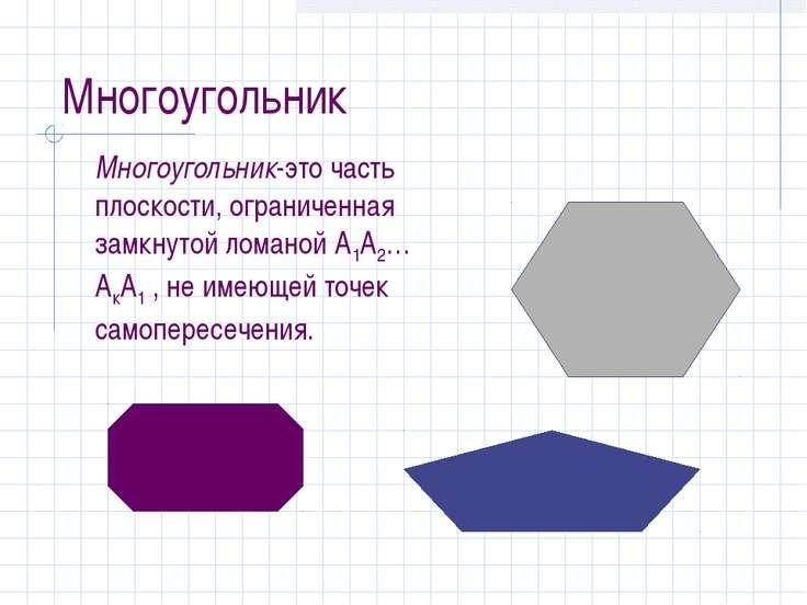 Многоугольник Многоугольник-это часть плоскости, ограниченная замкнутой ломан...