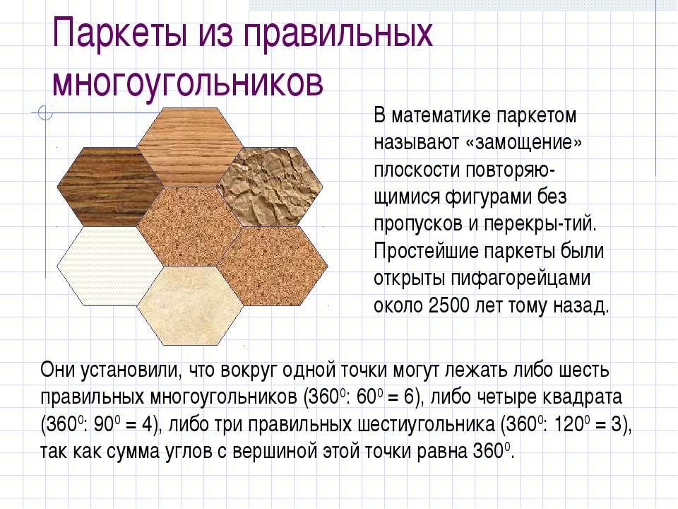 Паркеты из правильных многоугольников В математике паркетом называют «замощен...