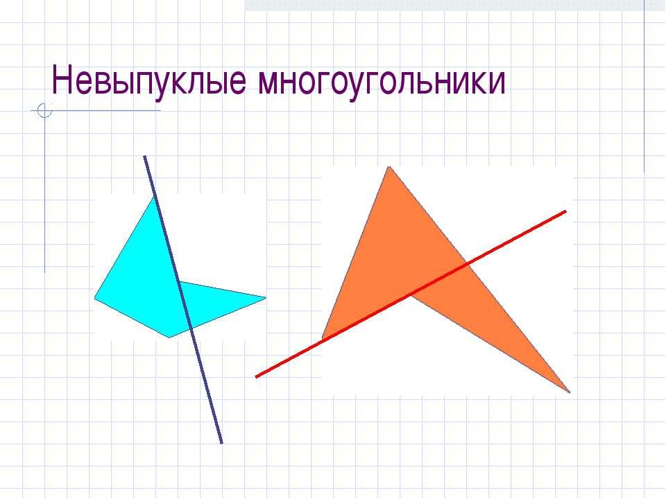 Невыпуклые многоугольники