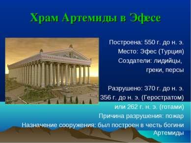 Храм Артемиды в Эфесе Построена: 550г. дон.э. Место: Эфес (Турция) Создате...