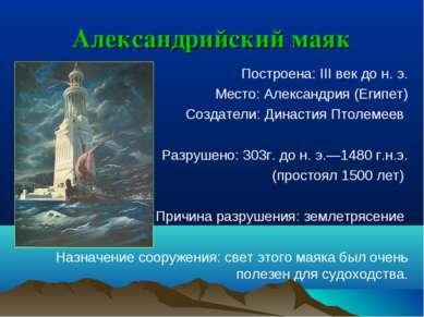 Александрийский маяк Построена: III век дон.э. Место: Александрия (Египет) ...