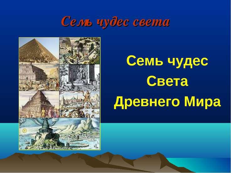 Семь чудес света Семь чудес Света Древнего Мира