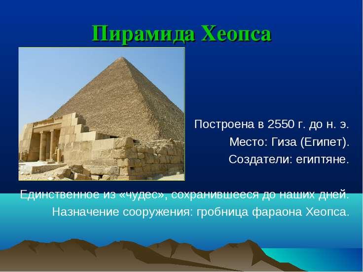 Пирамида Хеопса Построена в 2550г. дон.э. Место: Гиза (Египет). Создатели:...
