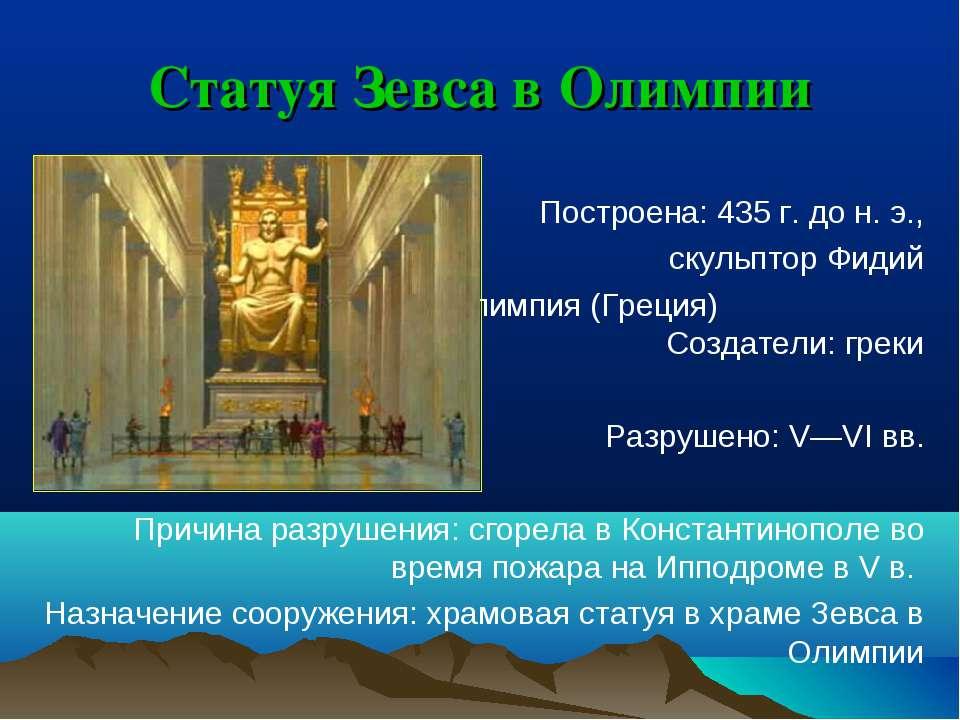 Статуя Зевса в Олимпии Построена: 435г. дон.э., скульптор Фидий Место: Оли...