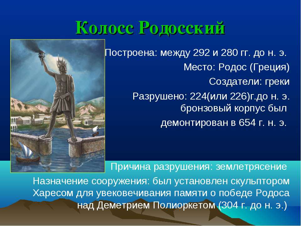 Колосс Родосский Построена: между 292 и 280гг. дон.э. Место: Родос (Греция...