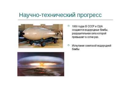 Научно-технический прогресс 1950 годах В СССР и США создаются водородные бомб...