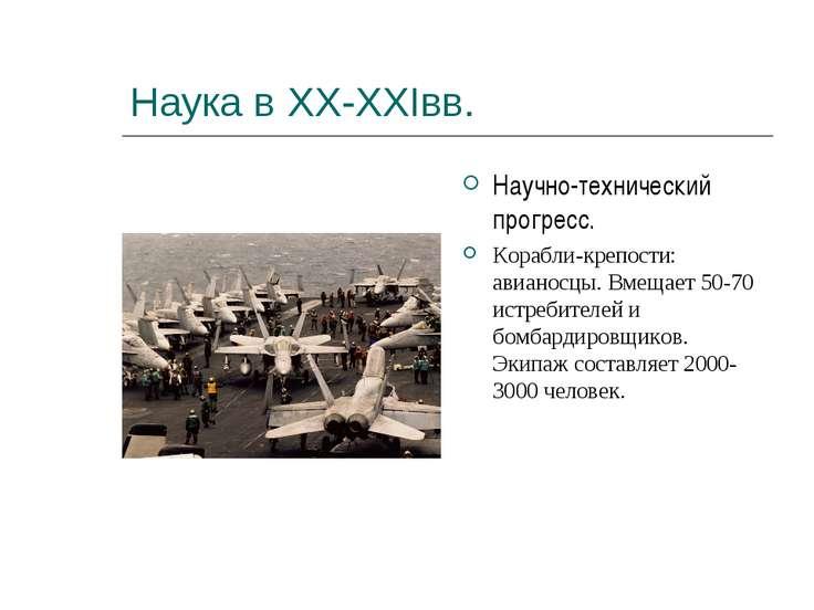 Наука в XX-XXIвв. Научно-технический прогресс. Корабли-крепости: авианосцы. В...