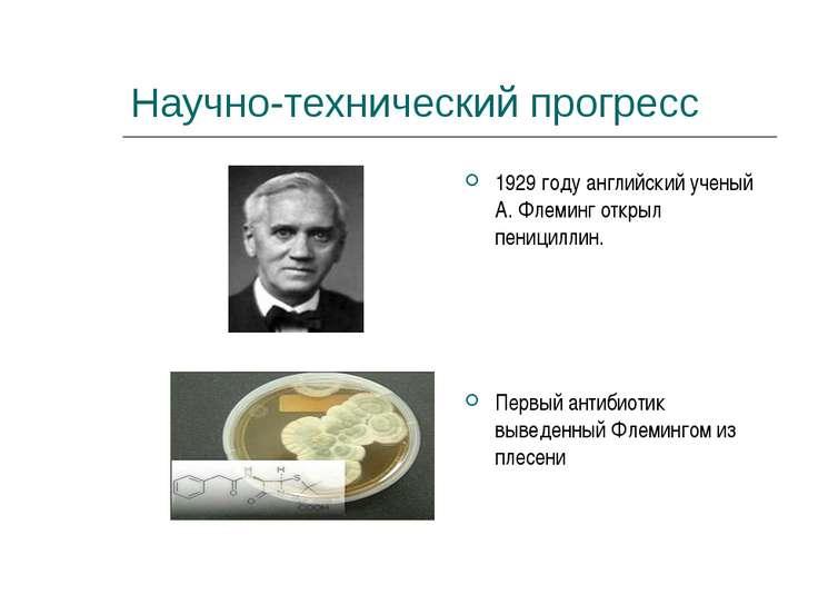 Научно-технический прогресс 1929 году английский ученый А. Флеминг открыл пен...