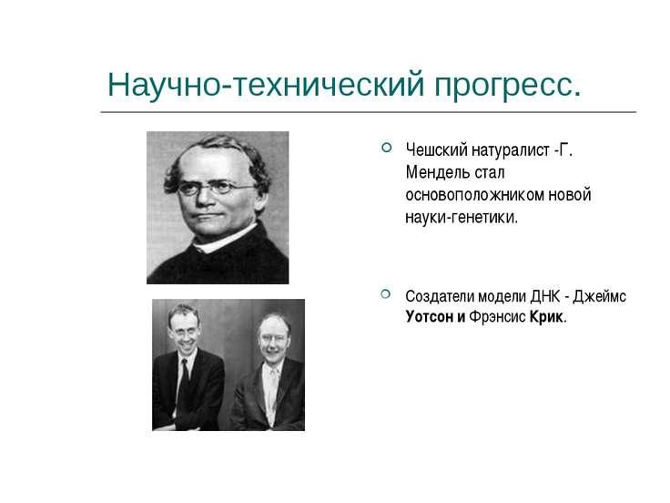 Научно-технический прогресс. Чешский натуралист -Г. Мендель стал основоположн...