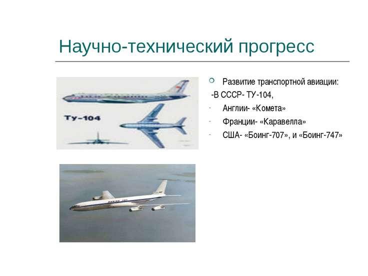 Научно-технический прогресс Развитие транспортной авиации: -В СССР- ТУ-104, А...