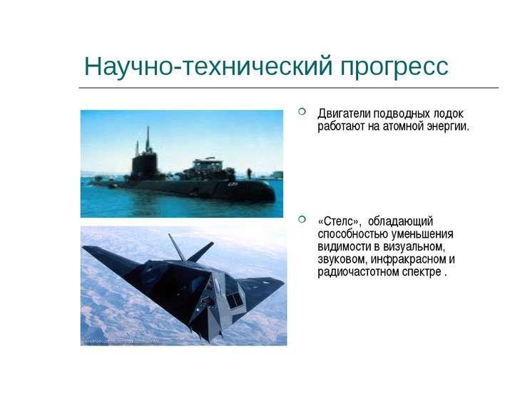 Научно-технический прогресс Двигатели подводных лодок работают на атомной эне...
