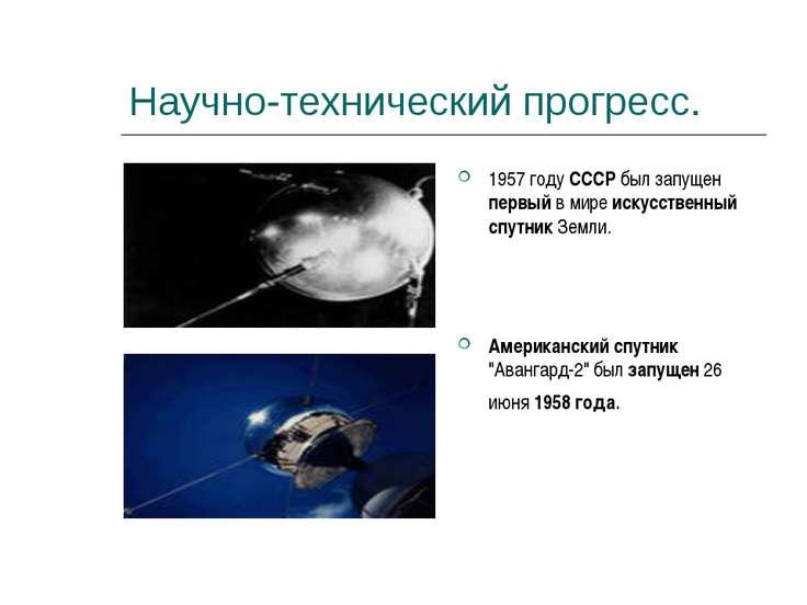 Научно-технический прогресс. 1957 году СССР был запущен первый в мире искусст...