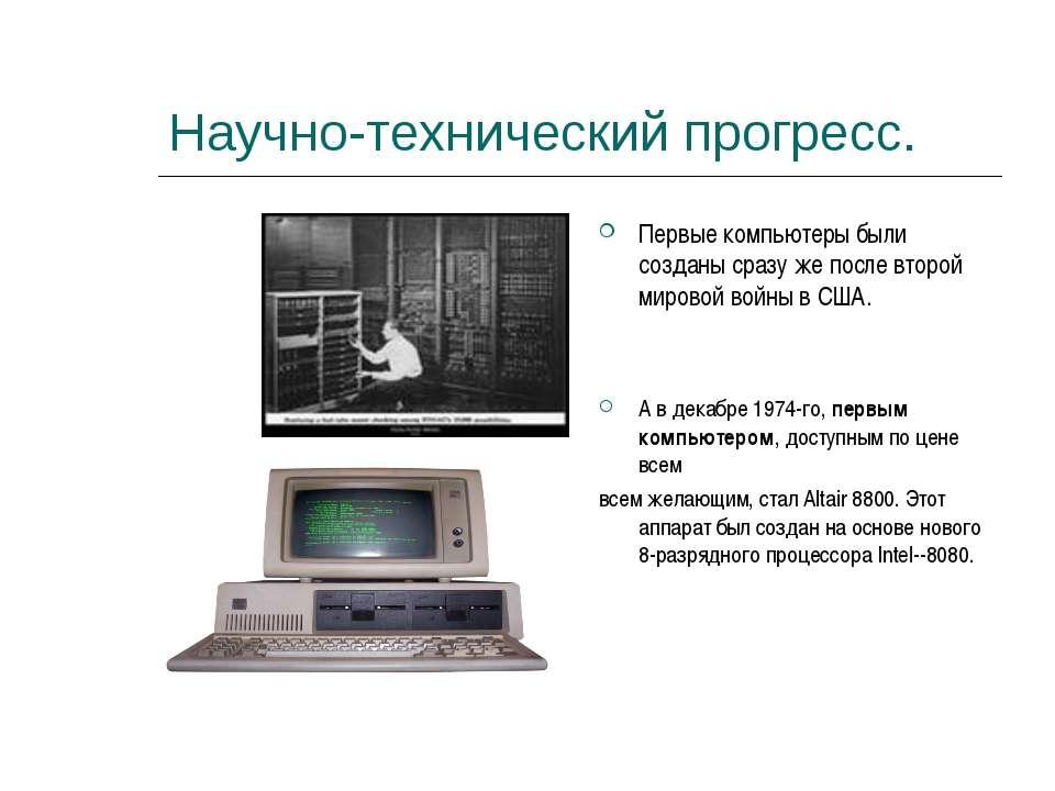 Научно-технический прогресс. Первые компьютеры были созданы сразу же после вт...
