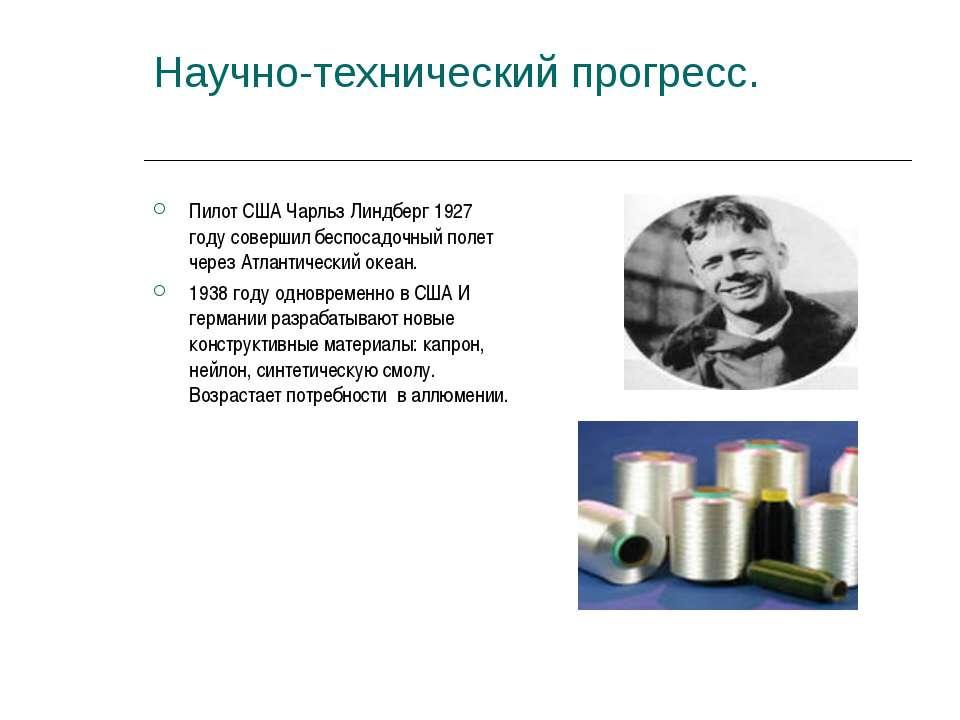Научно-технический прогресс. Пилот США Чарльз Линдберг 1927 году совершил бес...