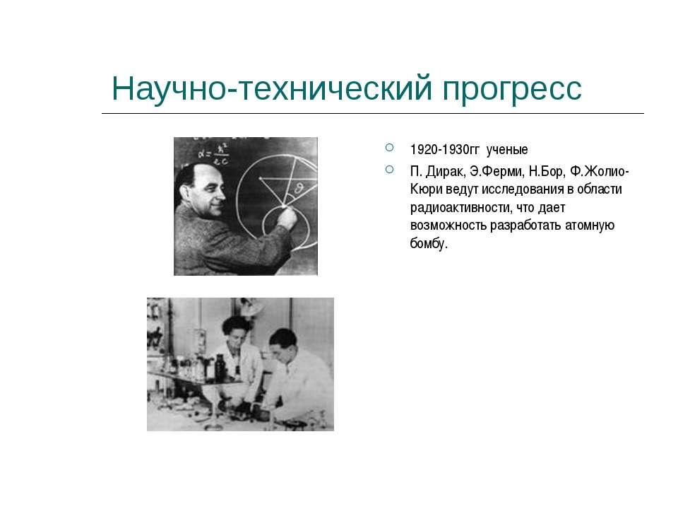 Научно-технический прогресс 1920-1930гг ученые П. Дирак, Э.Ферми, Н.Бор, Ф.Жо...