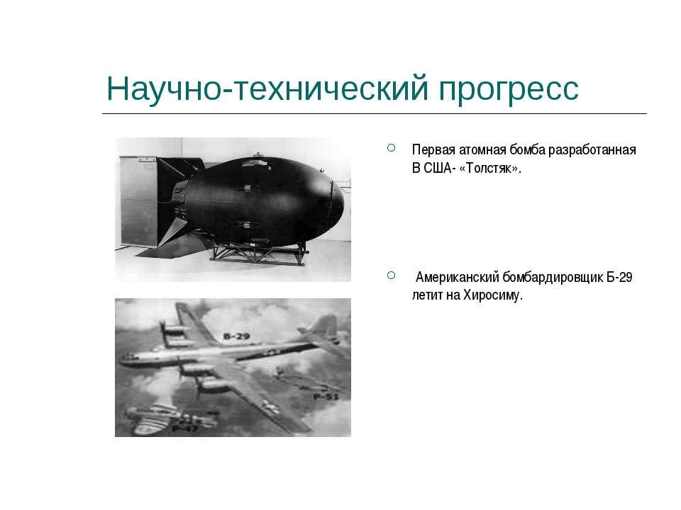 Научно-технический прогресс Первая атомная бомба разработанная В США- «Толстя...
