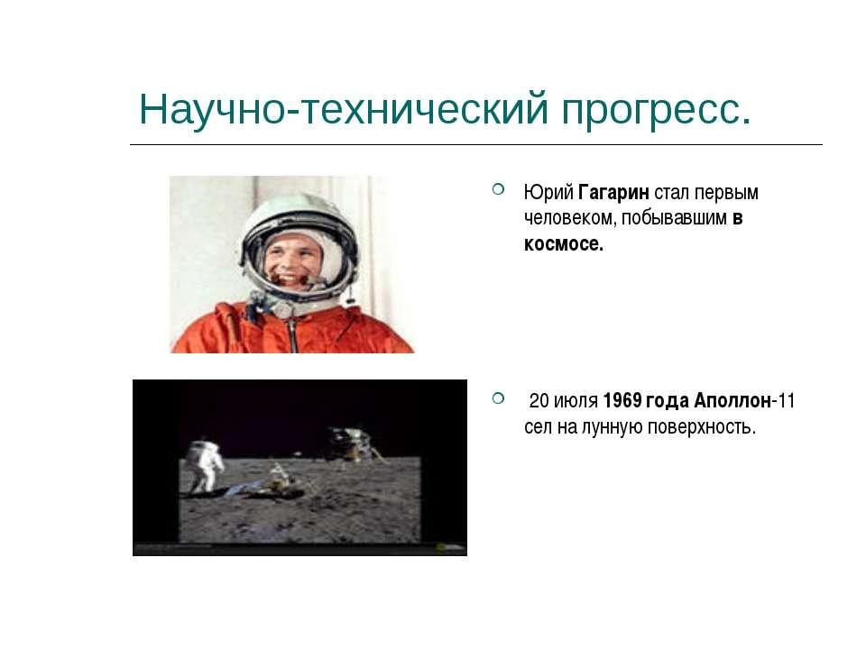 Научно-технический прогресс. Юрий Гагарин стал первым человеком, побывавшим в...