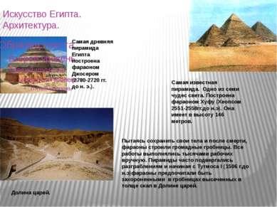 Искусство Египта. Архитектура. Самая древняя пирамида Египта построена фараон...