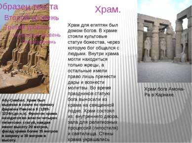 Храм. Абу-Симбел. Храм был вырезан в скале по приказу фараона Рамсеса II (128...