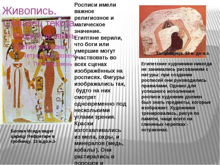 Живопись. Богиня Исида ведет царицу Нефретаре в гробницу. 13 в.до.н.э Росписи...
