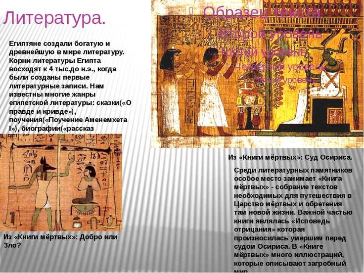 Литература. Из «Книги мёртвых»: Суд Осириса. Среди литературных памятников ос...