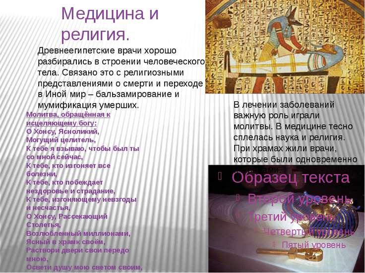 Медицина и религия. Древнеегипетские врачи хорошо разбирались в строении чело...