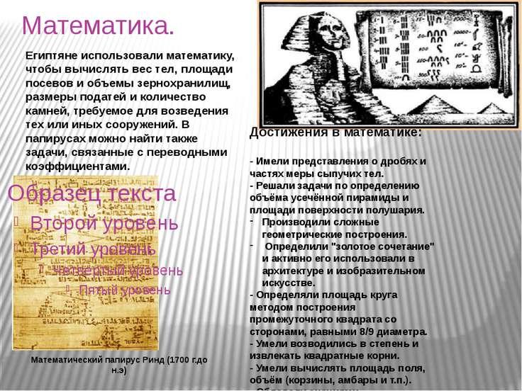 Математика. Египтяне использовали математику, чтобы вычислять вес тел, площад...