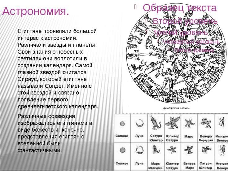Астрономия. Египтяне проявляли большой интерес к астрономии. Различали звёзды...