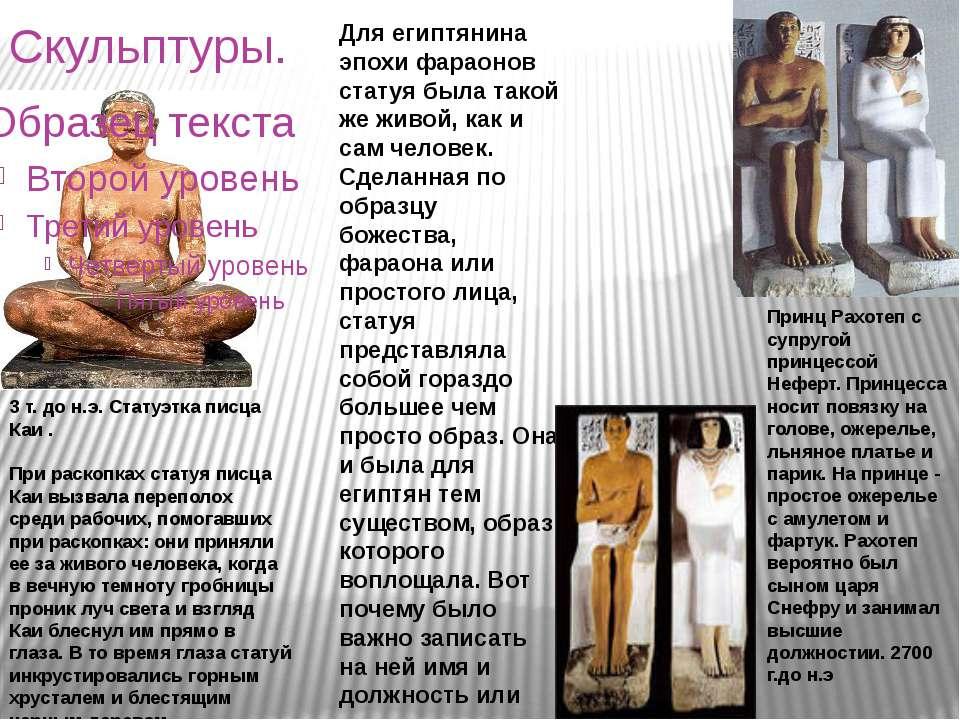 Скульптуры. 3 т. до н.э. Статуэтка писца Каи . При раскопках статуя писца Каи...