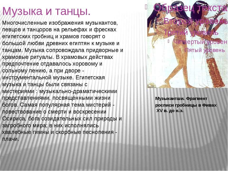 Музыка и танцы. Музыкантши. Фрагмент росписи гробницы в Фивах XV в. до н.э. М...