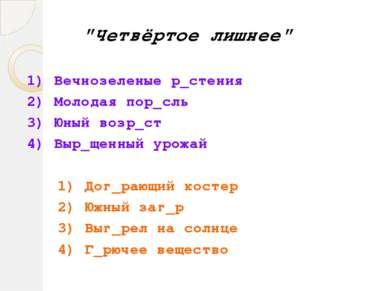 """""""Четвёртое лишнее"""" 1) Вечнозеленые р стения 2) Молодая пор сль 3) Юный возр с..."""