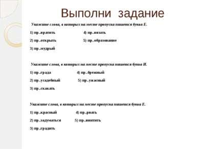 Выполни задание Укажите слова, в которых на месте пропуска пишется буква Е. 1...