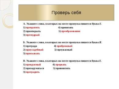 А. Укажите слова, в которых на месте пропуска пишется буква Е. 1) превратить ...
