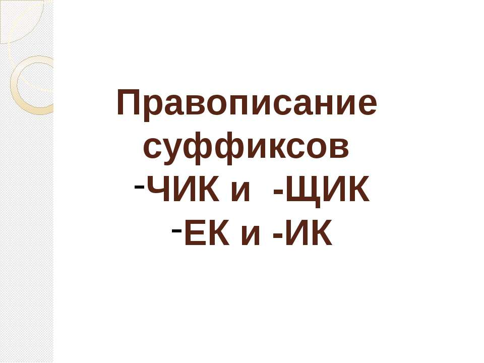 1.В каких суффиксах существительных надо писать букву Ч: А) пулемёт ...ик , Б...