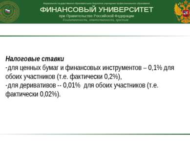 Налоговые ставки для ценных бумаг и финансовых инструментов – 0,1% для обоих ...