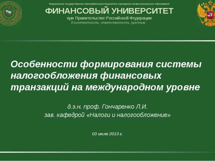 Особенности формирования системы налогообложения финансовых транзакций на меж...
